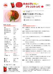 レシピ01-01
