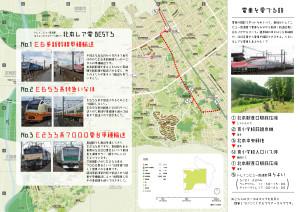 140314_電車