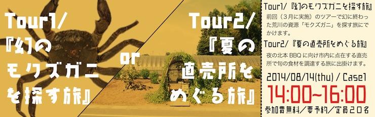 tour1,2