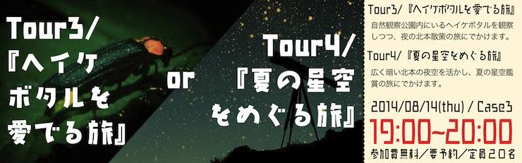 tour3,4