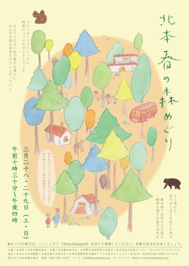 森めぐりチラシ案_A4-01