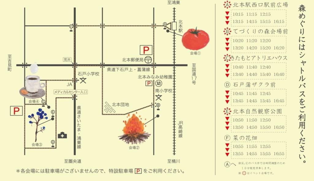 森めぐりチラシ案_map