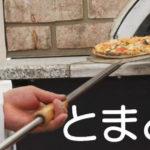 北本 とまと祭り 開催!!