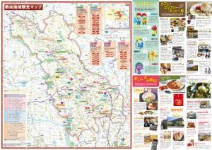 広域観光マップ(ウラ)