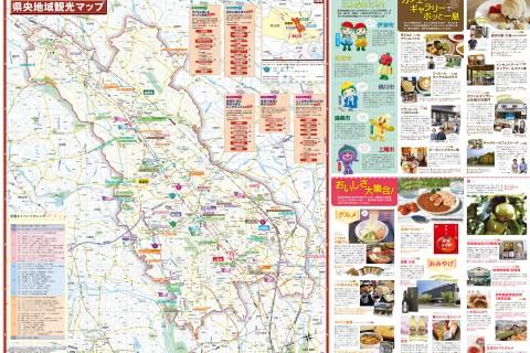 埼玉県央地域広域おでかけ観光マップ配布中です!