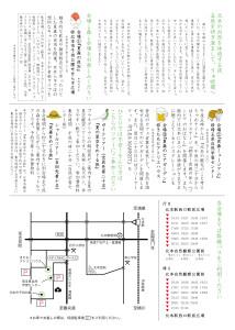 MORIMATSURIチラシ_A4-02