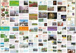 広域観光マップ(オモテ)