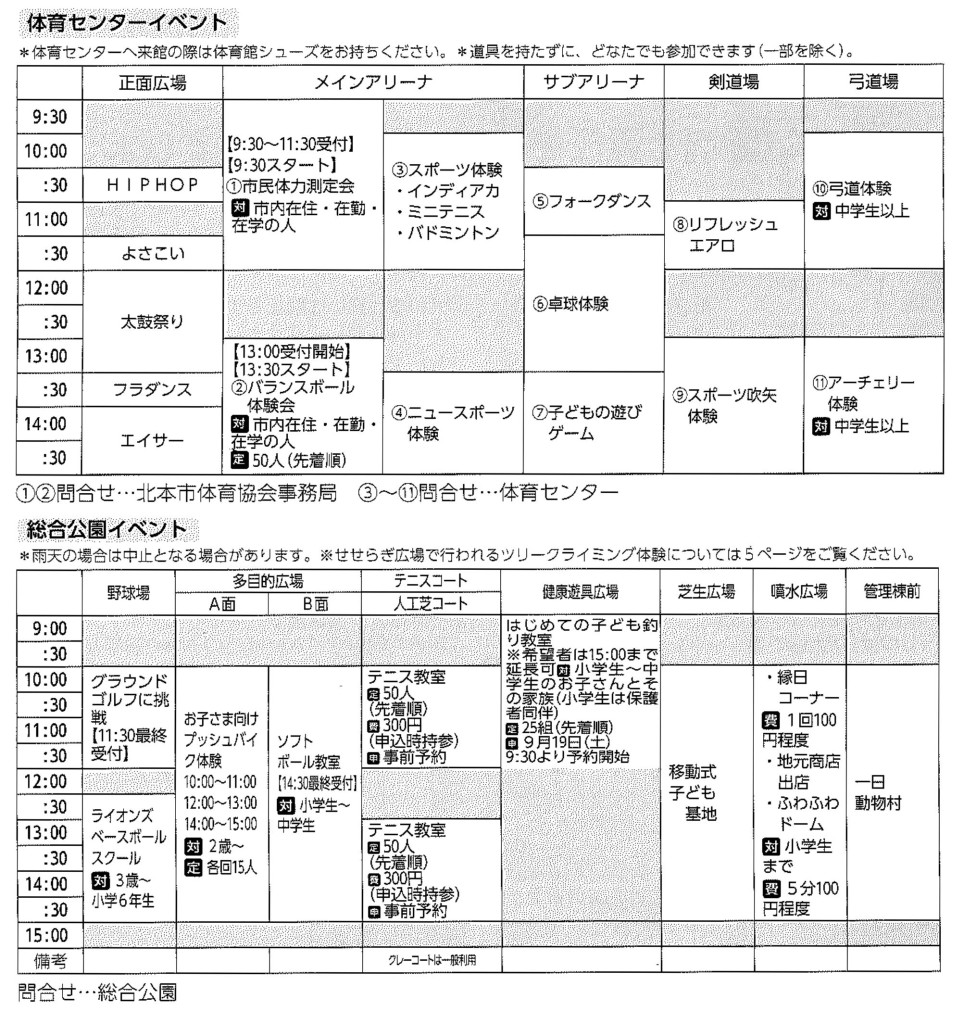 スポーツフェスティバル あ_01