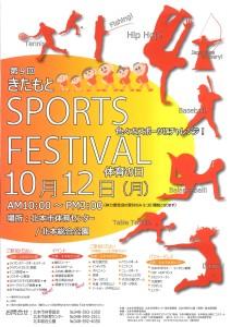スポーツフェスティバル_01