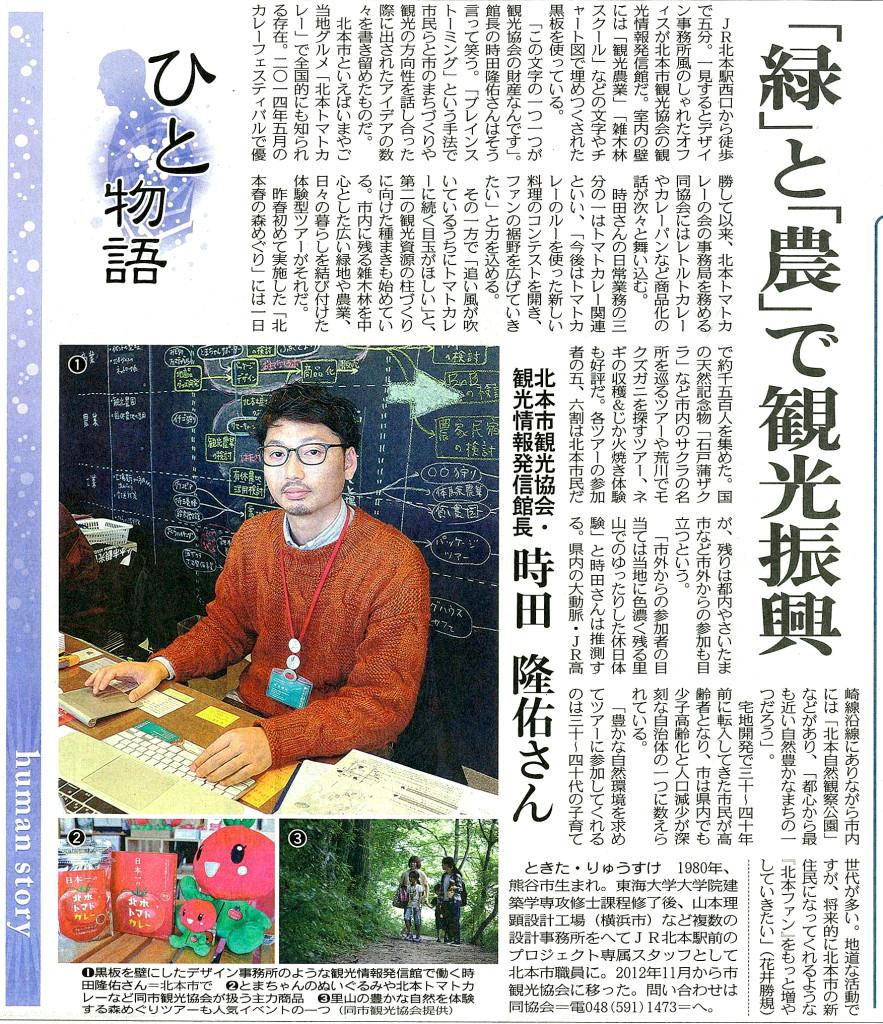 160125_東京新聞_観光協会