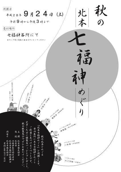 akinoshichifukujin