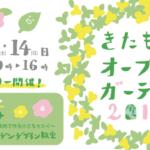 第4回 きたもとオープンガーデン 開催!