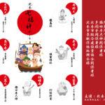 新春 北本七福神めぐり 開催!