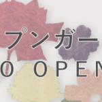 きたもとオープンガーデン2017 参加者募集
