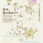 北本春の森めぐり2017/26日(日)雨天プログラムのお知らせ