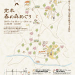 【北本 春の森めぐり】ツアー申込はこちらから!