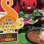 「全国ご当地カレーグランプリ」で北本トマトカレーが第3位入賞!