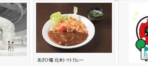 クラブツーリズム×北本市観光協会共同企画ツアー開催!