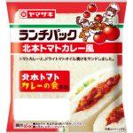 北本トマトカレー風ランチパック販売開始!