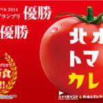 北本トマトカレー(レトルト)10万食突破!!