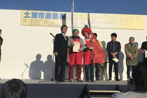 土浦カレーフェスティバル C-1グランプリ 3位入賞!