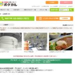グリコピアイースト工場見学&埼玉養蜂工場見学&北本トマトカレーバスツアー開催!