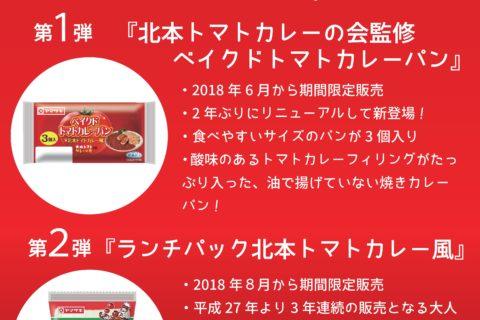 ヤマザキ製パンコラボ企画!2018年も北本トマトカレーパン販売決定!