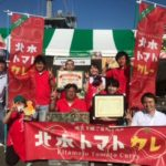 北本トマトカレーが海外初出店!