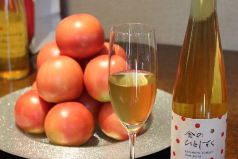 北本トマト100% 最高級トマトジュース『金のひとしずく』
