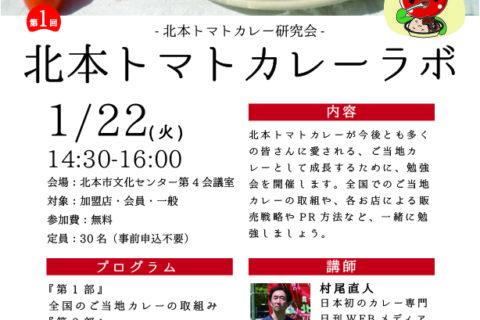 第1回 北本トマトカレーラボ 開催
