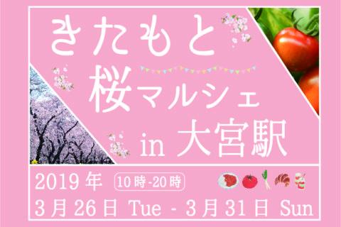 『きたもと桜マルシェin大宮駅』開催!!
