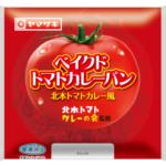 『北本トマトカレー風カレーパン』が今年も販売決定!!