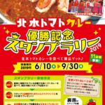 北本トマトカレースタンプラリー開催!