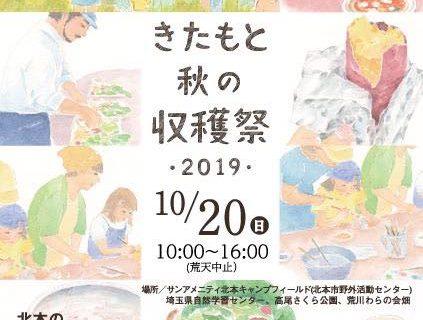 きたもと秋の収穫祭2019