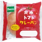 Pascoとコラボの新商品!「北本トマトカレーパン」8月1日より発売開始!!