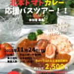【募集〆切】土浦カレーフェスティバル 応援バスツアー