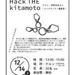 Hack THE Kitamoto