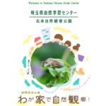 北本自然観察公園・埼玉県自然学習センター駐車場の閉鎖のお知らせ