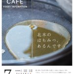 &greenCOLUMN vol.2 根津ぶんぶーん農園の北本産ハチミツ