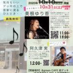 10月31日、北本市観光大使の美根ゆり香さんのLIVEが開催されます