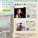 北本市観光大使の美根ゆり香さんのLIVEが再び開催されます