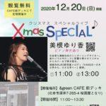 12月も!美根ゆり香さんのLIVEが開催されます