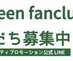 &green fanclub【北本市公式】
