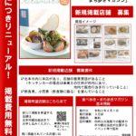 「きたもと食べ歩き・ まち歩きマガジン」掲載店舗募集(2021年2月2日締切)