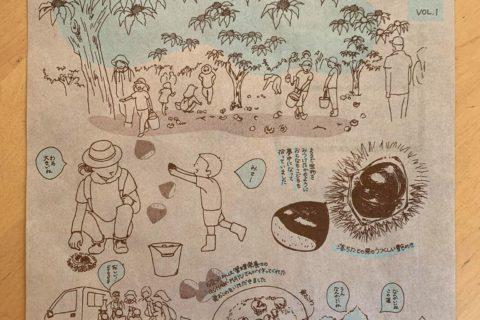 みどりと新聞vol.1
