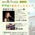 美根ゆり香さんの新緑LIVEが開催されます