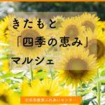 きたもと「四季の恵み」マルシェ(北本市農業ふれあいセンター)の公式サイトが出来ました!