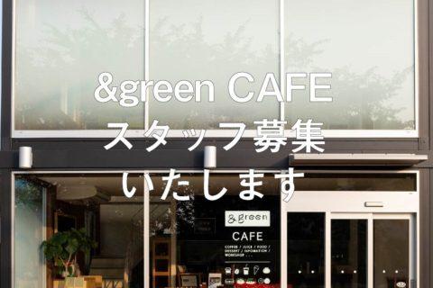 &greenCAFE スタッフ募集いたします