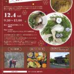 🎄紅葉の森歩き&森deクラフトツアー